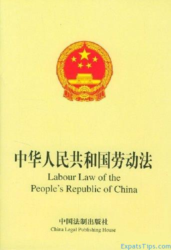 chinese labour law